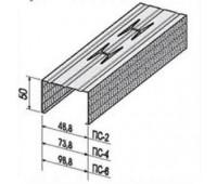 Профиль стоечный ПС-2 50х50х0,6мм Кнауф 4м